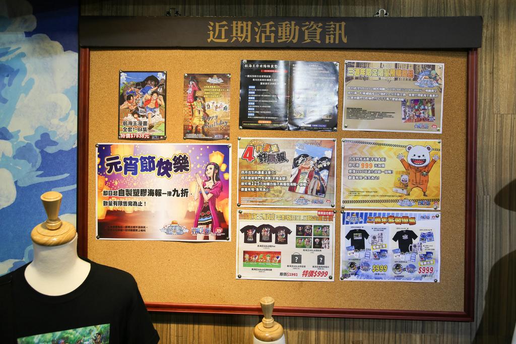 台灣海賊王專賣店 (44).jpg