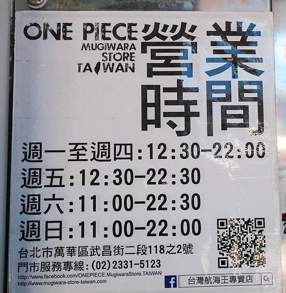 台灣海賊王專賣店 (99).jpg