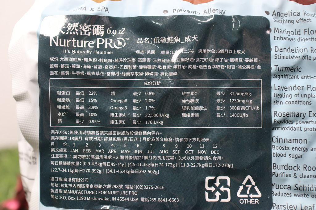 NurturePRO 天然密碼 (24).JPG