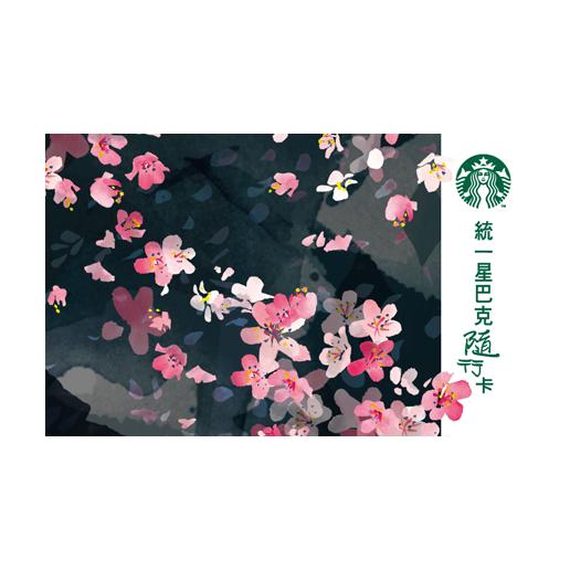 05夜櫻繽紛隨行卡 $ 100  每年總是眾所期待的櫻花系列推出隨行卡了!  在夜晚盛開的櫻花,隨風飄落如粉色的雨,讓黑夜也充滿浪漫氣息。