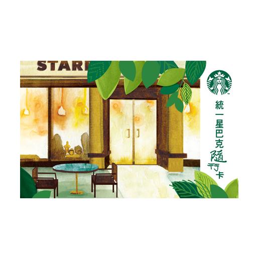 06心靈港灣隨行卡 $ 100  星巴克就是顧客的港灣,希望每個人都能找到屬於自己的門市。  在其中找到一個專屬自己的角落,不論是和朋友相聚,或是只有自己,都可以很悠閒自