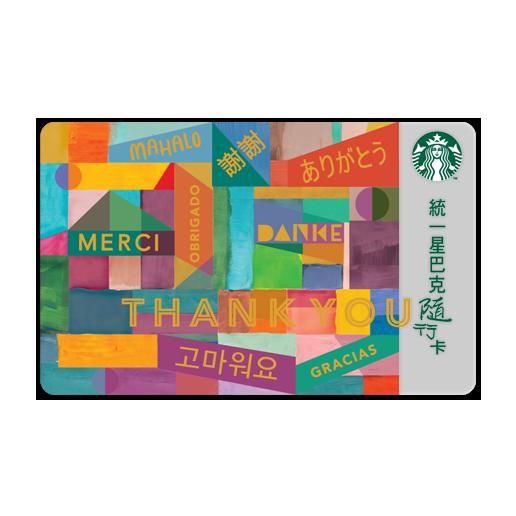 10Thank You隨行卡 $ 100  用不同語言書寫的感謝,將您的心意傳達給重要的人,不同層次的卡面效果及在字句上以燙金方式呈現質感,為您傳遞滿滿的謝意。