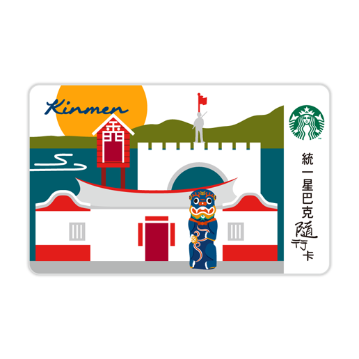 12金門城市隨行卡 $ 100  遠離喧鬧的都市,來到擁有特殊歷史的金門,品嚐專屬於金門的特產。買好美酒再配上一杯咖啡,在海岸邊漫步、再深入探索這個曾經因為重要戰略位置被