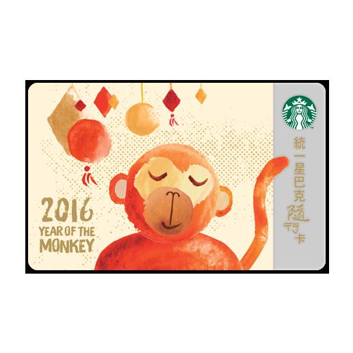 17猴年吉祥隨行卡