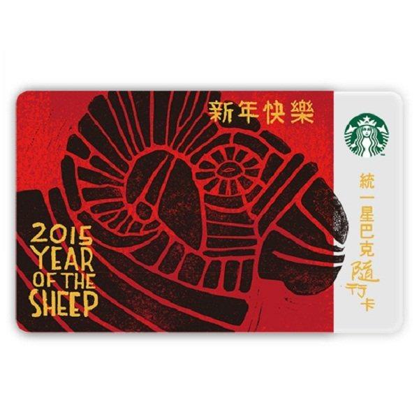 羊年隨行卡.jpg