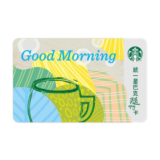 早安隨行卡.jpg