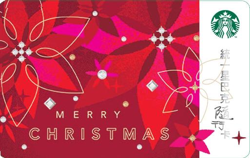 閃耀耶誕隨行卡.png