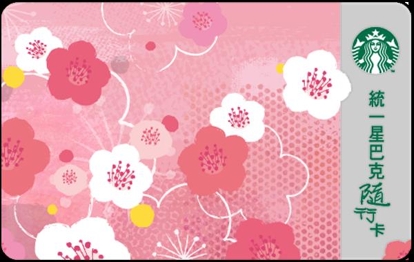 梅花朵朵隨行卡.png