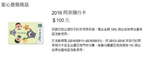 2016阿奈.JPG