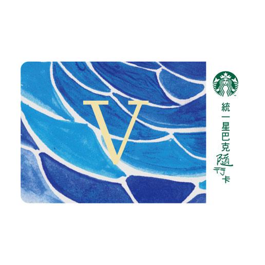 [星巴克]花押字母隨行卡V.jpg