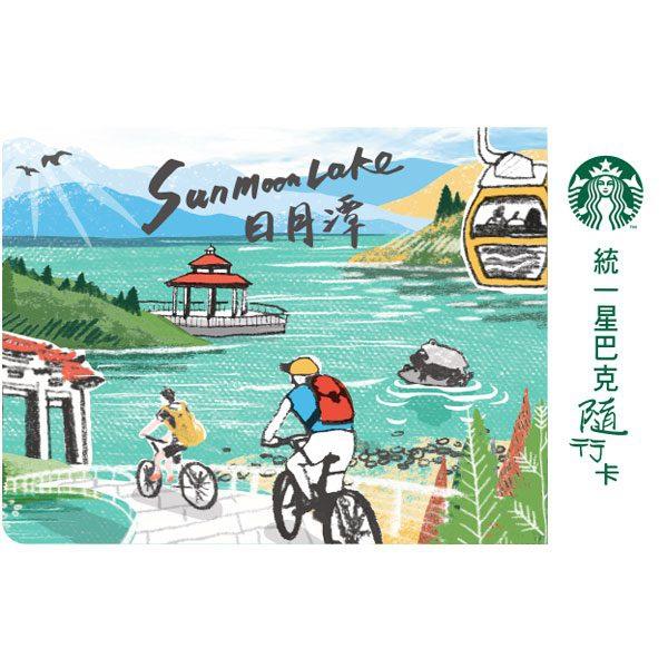 [星巴克]日月潭旅行趣隨行卡.jpg