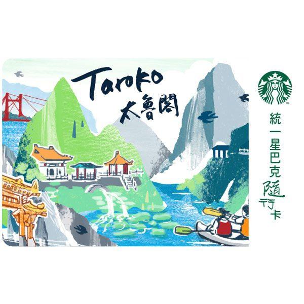 [星巴克]太魯閣旅行趣隨行卡.jpg