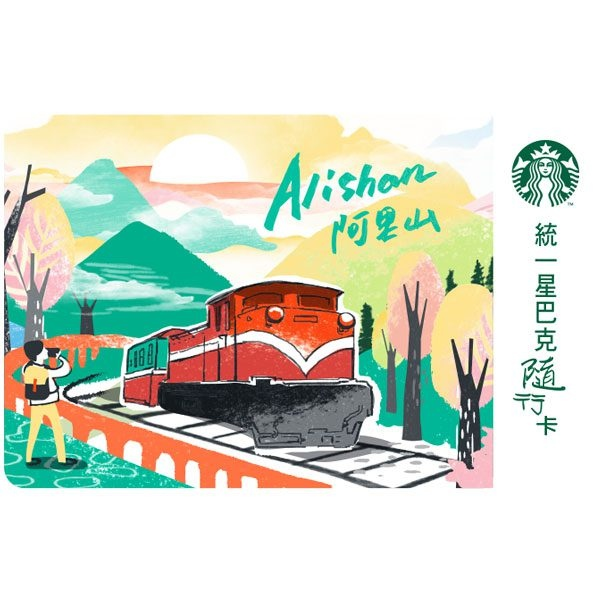 [星巴克]阿里山旅行趣隨行卡.jpg