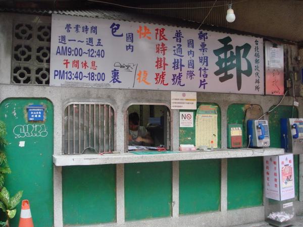 台北市很酷的郵局