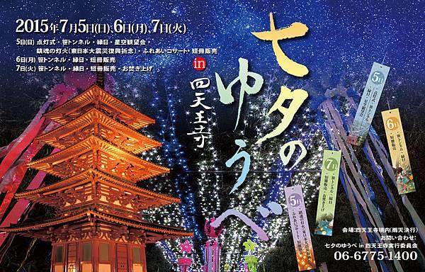 tanabata-header_1