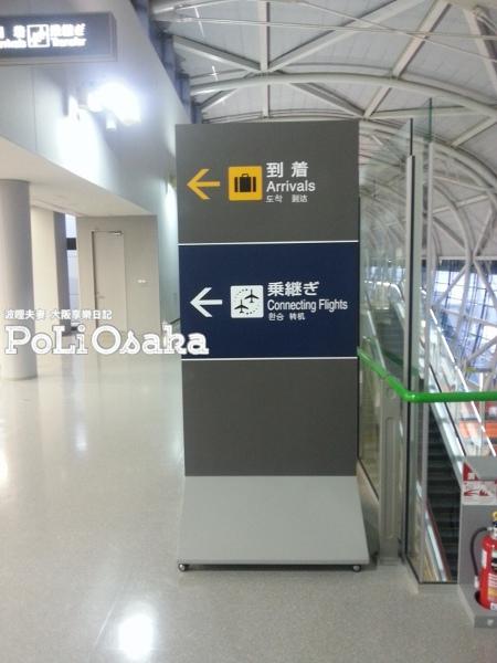關西機場 (3).jpg