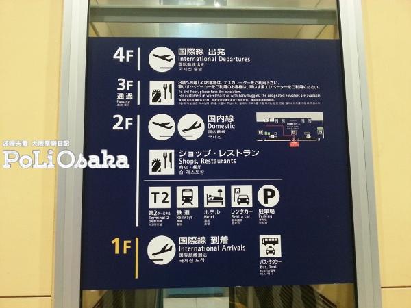 關西機場 (22).jpg