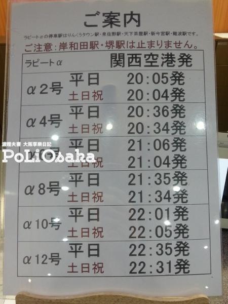 關西機場到難波 (9).jpg