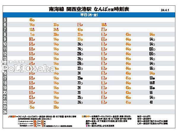 關西機場到難波 (11).jpg