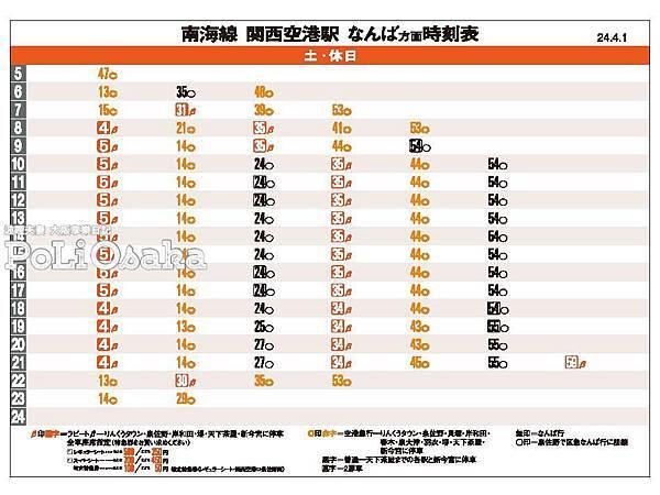 關西機場到難波 (10).jpg