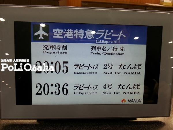 關西機場到難波 (18).jpg
