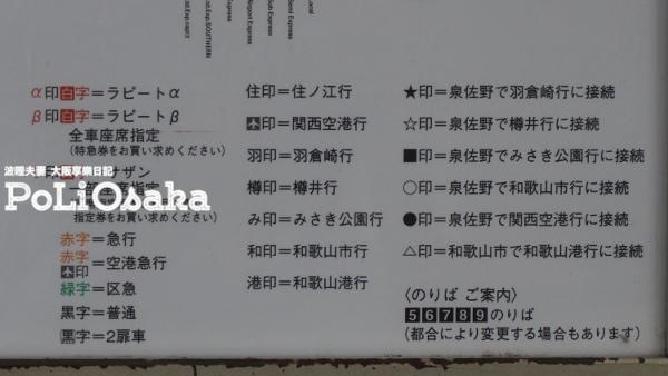 關西機場到難波 (19).jpg