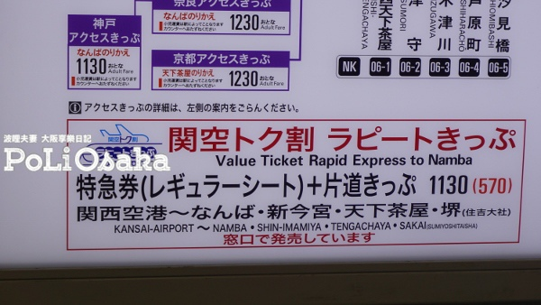 關西機場到難波(21).jpg