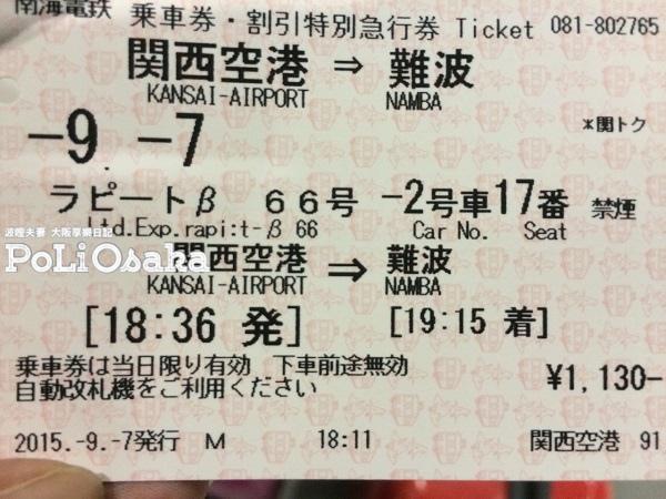 關西機場到難波 (24).jpg