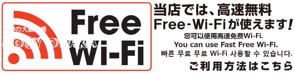 bn_freewi-fi.png