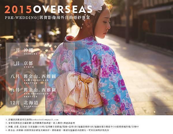 2015-海外婚紗(1024)