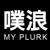 myplurk.jpg