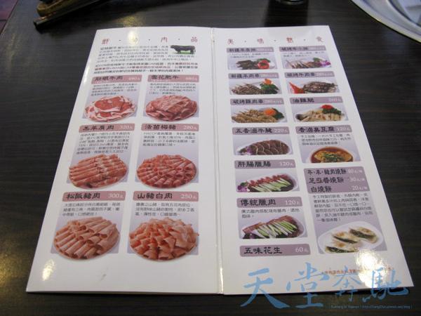萬有全涮羊肉的菜單菜色介紹