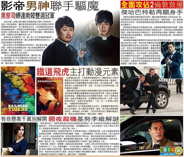 2016.2.29蘋果日報