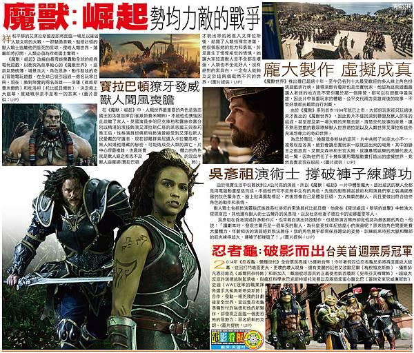 2016.6.7蘋果日報