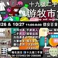 2013年10月26/27十九號二手屋游牧市集到德安百貨募集攤友招生中!