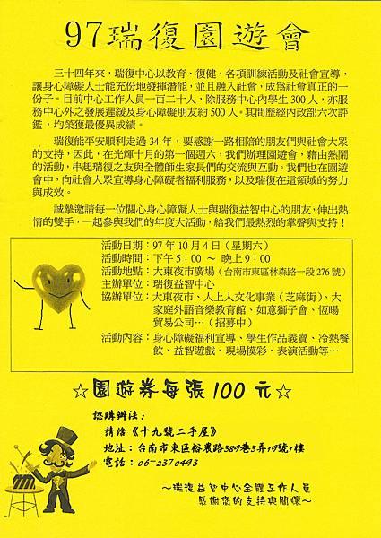 10月4日瑞復園遊會DM(NEW).jpg