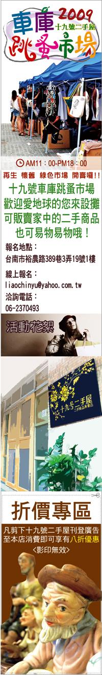 20090523-24十九號二手屋車庫跳蚤市集
