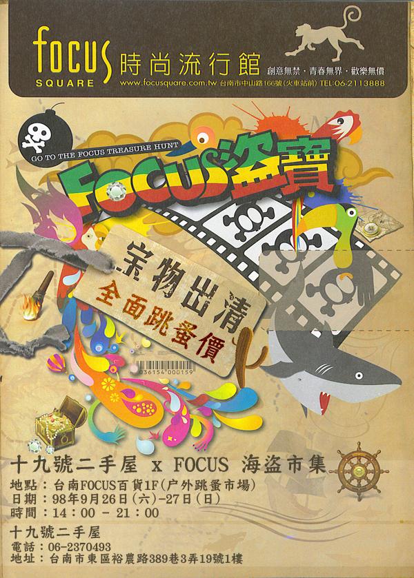 十九號二手屋xFOCUS海盜市集跳蚤市場