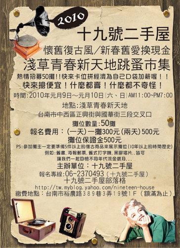 2010新春大型跳蚤市集活動內容