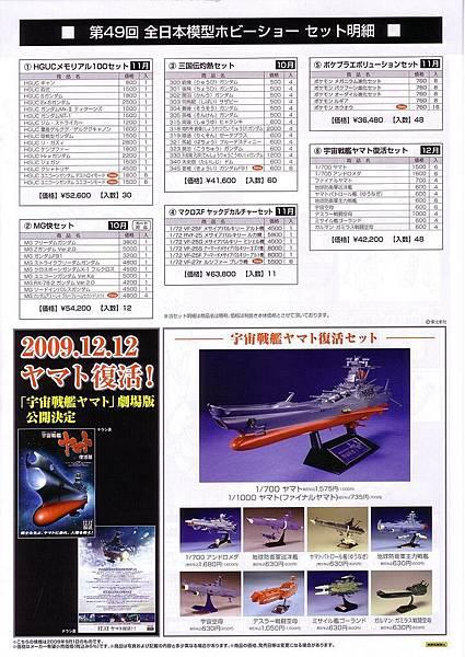 09-09-02BC8.JPG
