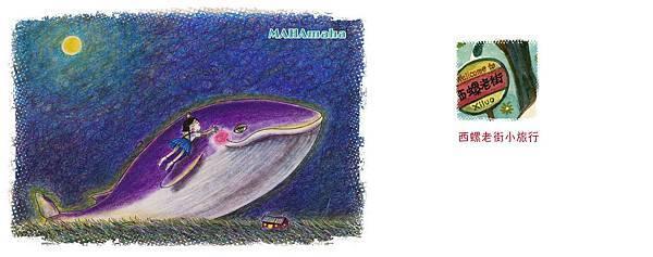 3夢中的大魚.jpg