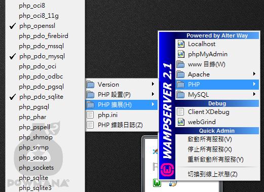 wamp_06-1 (複製).png