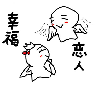 幸福戀人.png