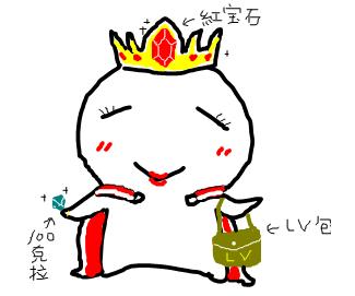 皇后.png