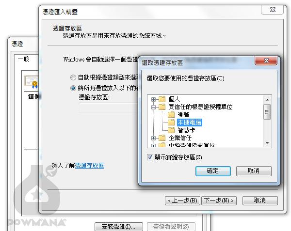 wamp_ssl_12 (複製).png