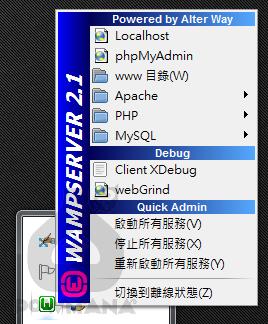 wamp_05-2 (複製).png