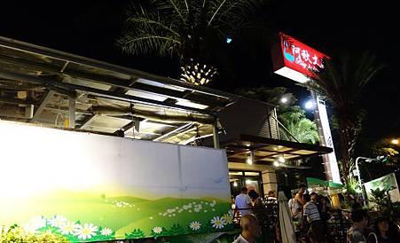 2014/6/1 阿秋大肥鵝