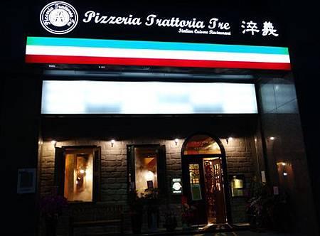 2014/6/21 淬義Pizzeria & Trattoria Tre