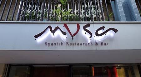 2014/7/19 MVSA Spanish Restaurant & Bar