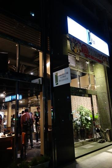 2015/3/28 連進酸菜白肉鍋